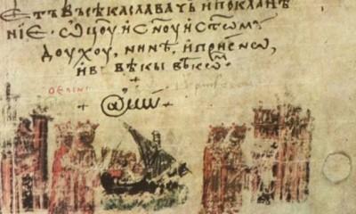 bi-bi-si-bylgari-izpolzvali-pyrvi-simvola-prez-xiv-vek-362206
