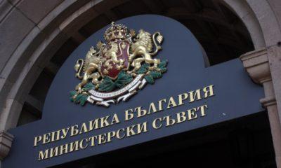 министерски-съвет