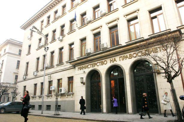 министерство-на-правосъдието