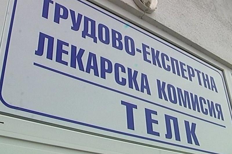 telk-bgnes