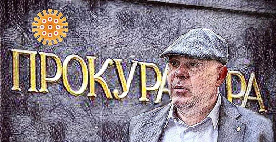 prokuratura_geshev