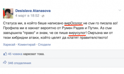 Десислава-Атанасова-1-410x260