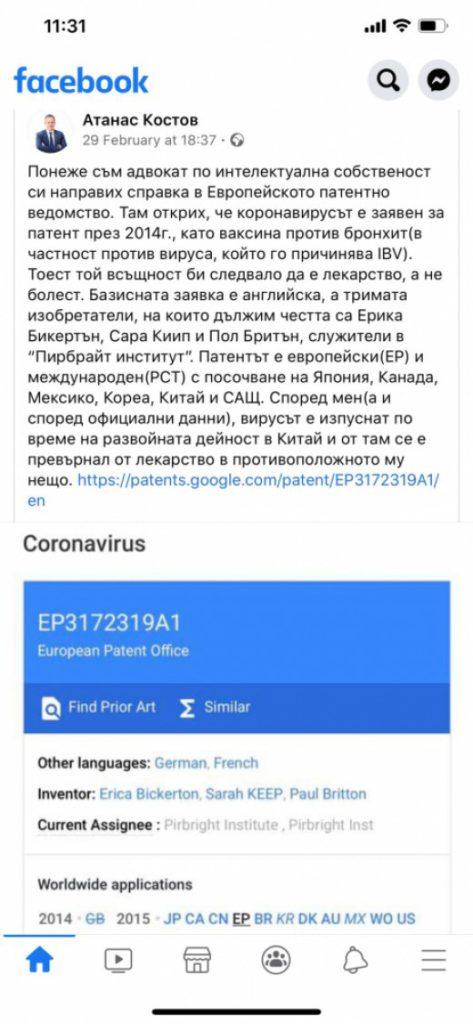 патент1583845827-de204026-70ce-4e77-b566-1f57977eb829