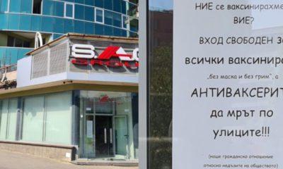 big_stolichna-firma-pojela-na-antivakserite-da-mrat-po-ulicite-snimki-2